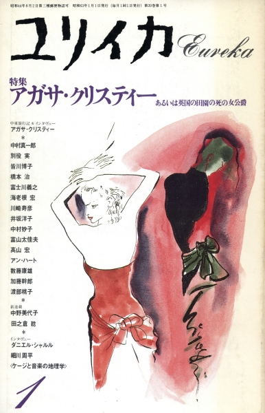 ユリイカ 詩と批評 1988年1月号 アガサ・クリスティー