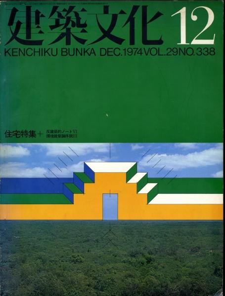 建築文化 #338 1974年12月号:住宅特集+反建築的ノートVI・環境建築論序説III