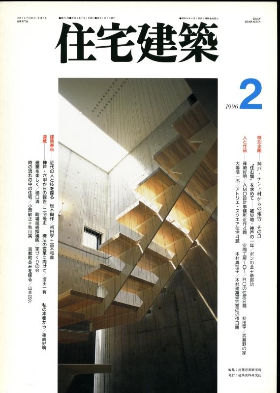 住宅建築 第251号 1996年2月号:神戸・テント村からの報告-その3