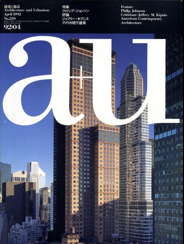 建築と都市 a+u #259 1992年4月号 フィリップ・ジョンソン