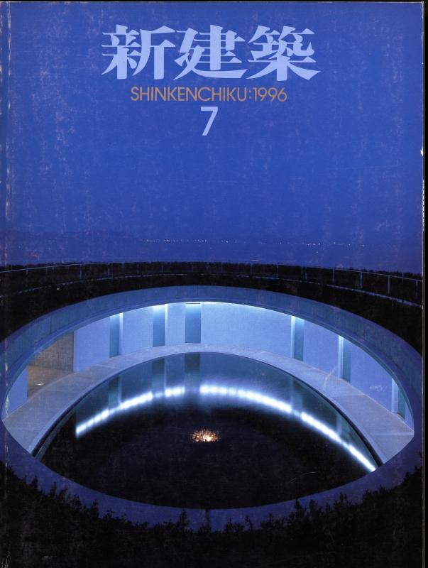 新建築 1996年7月号