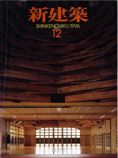 新建築 1996年12月号