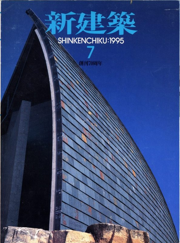 新建築 1995年7月号