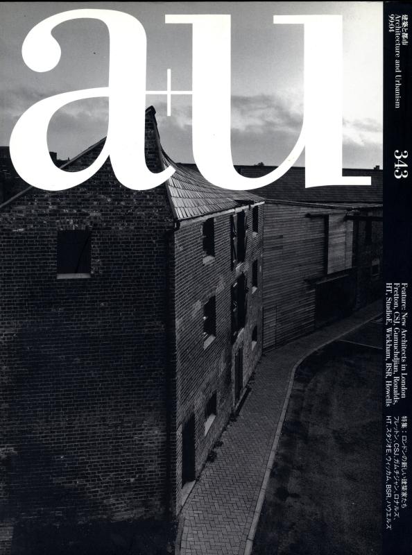 建築と都市 a+u #343 1999年4月号 ロンドンの新しい建築家たち