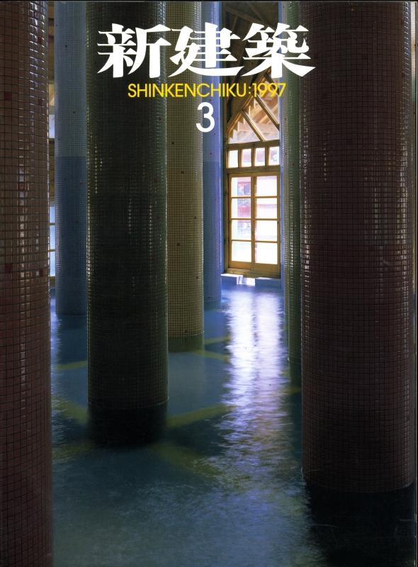 新建築 1997年3月号