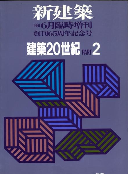 新建築 1991年6月臨時増刊号 建築20世紀 PART 2
