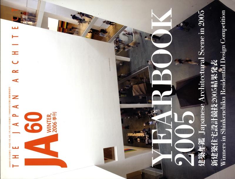 JA:The Japan Architect #60 2006年冬号: 建築年鑑