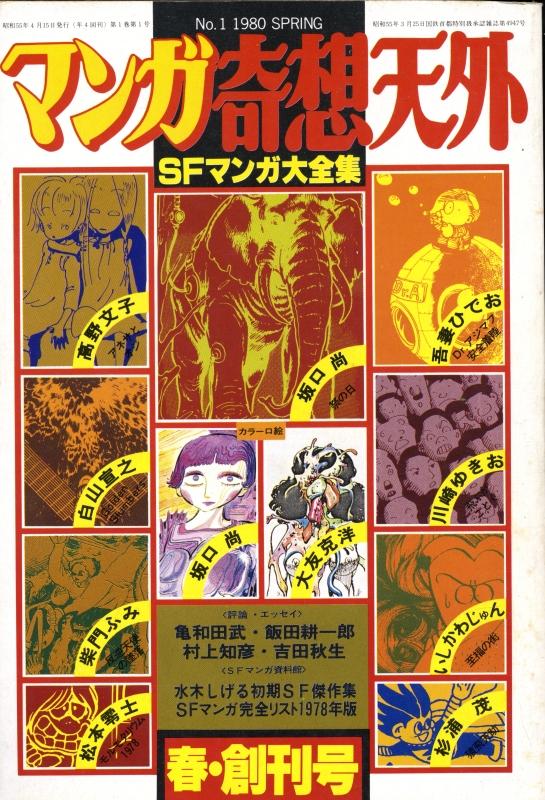 マンガ奇想天外 1980年春創刊号 SFマンガ大全集