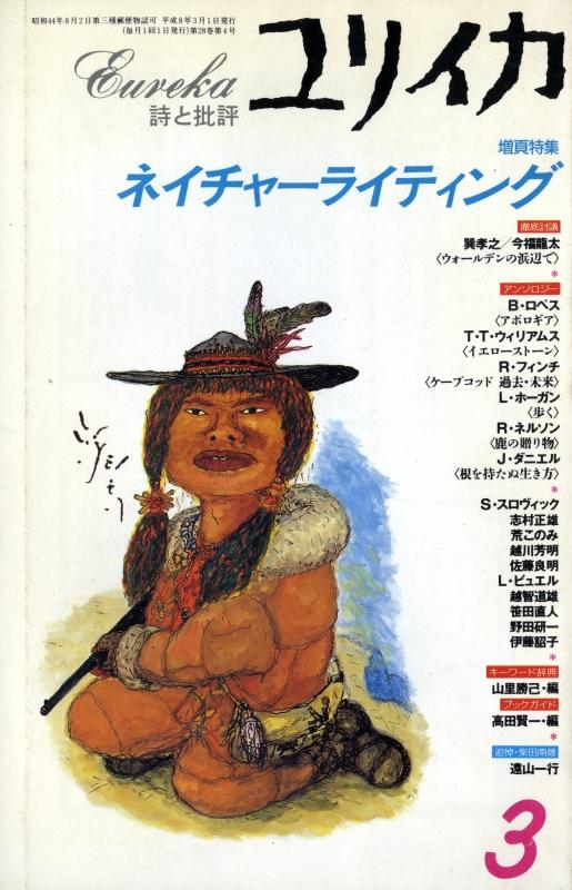 ユリイカ 詩と詩評 1996年3月号 ネイチャーライティング