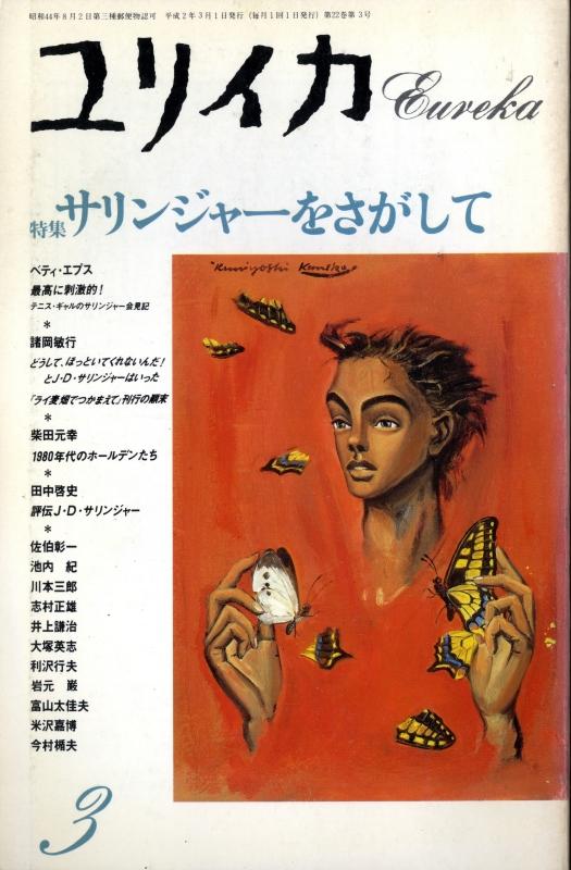 ユリイカ 詩と詩評 1990年3月号 サリンジャーをさがして