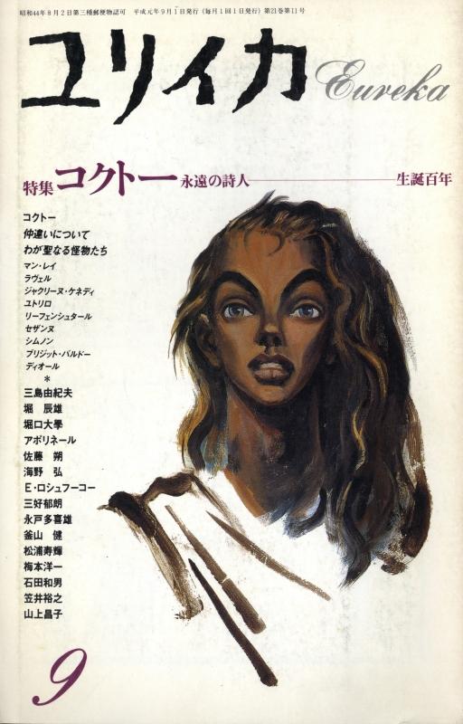 ユリイカ 詩と詩評 1989年9月号 コクトー 永遠の詩人-生誕百年