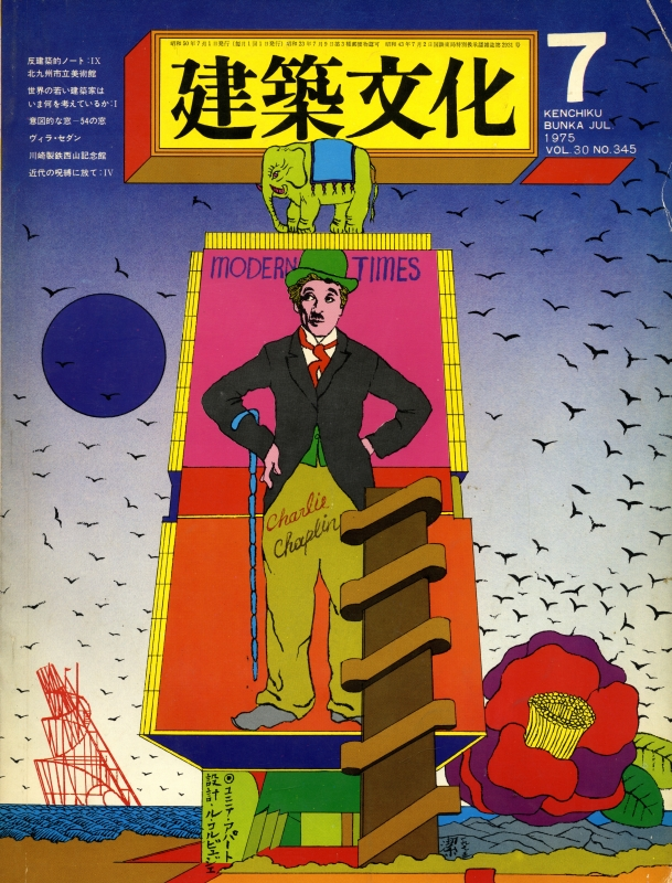 建築文化 #345 1975年7月号:反建築的ノート9