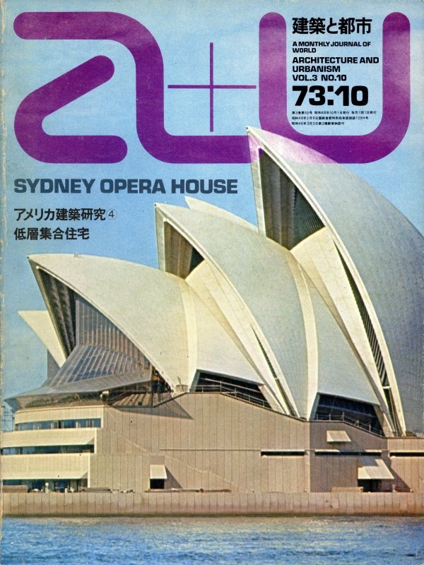 建築と都市 a+u 73:10 1973年10月号 シドニー・オペラハウス
