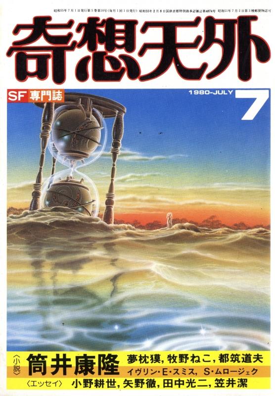 奇想天外 1980年7月号: 筒井康隆