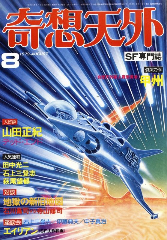 奇想天外 1979年8月号: 俊英力作 甲州
