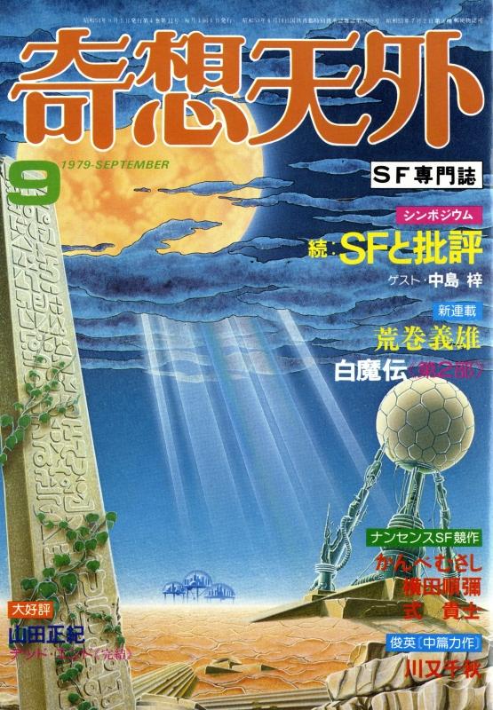 奇想天外 1979年9月号: シンポ 続・SFと批評