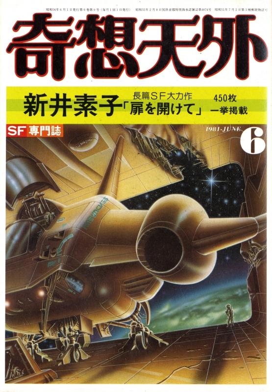 奇想天外 1981年6月号: 新井素子「扉を開けて」