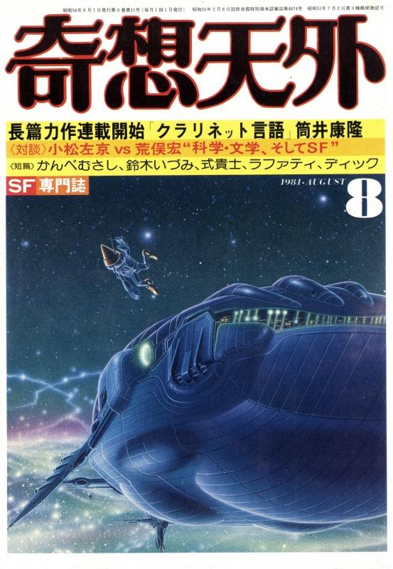 奇想天外 1981年8月号: 「クラリネット言語」筒井康隆