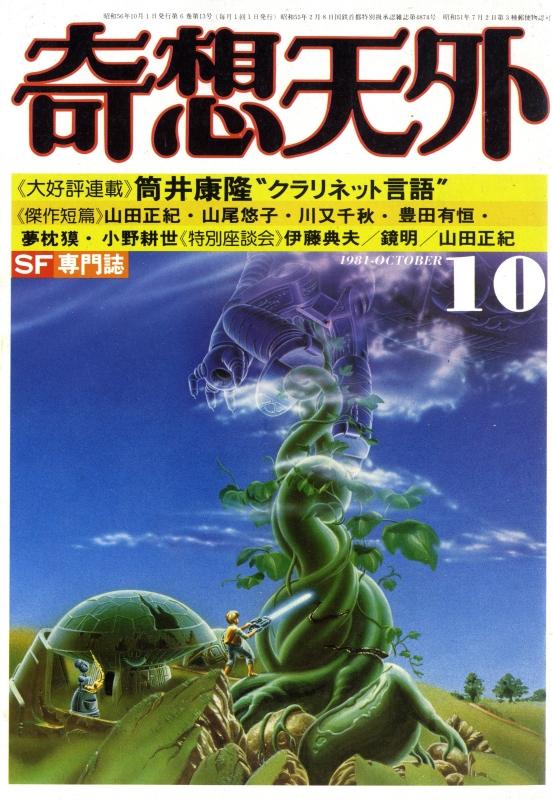 奇想天外 1981年10月号: 筒井康隆「クラリネット言語」