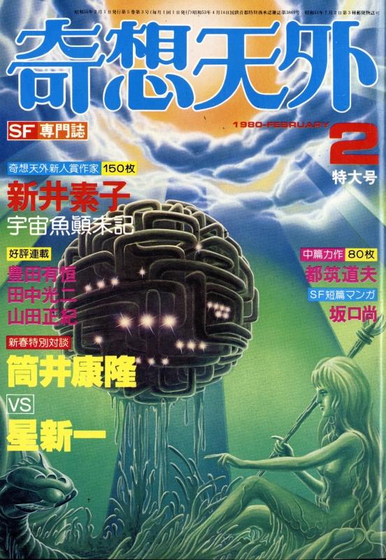 奇想天外 1980年2月号: 筒井康隆 vs 星新一