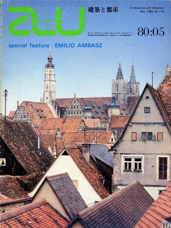 建築と都市 a+u #116 1980年5月号 エミリオ・アーンバス | ハンス・シャロウン