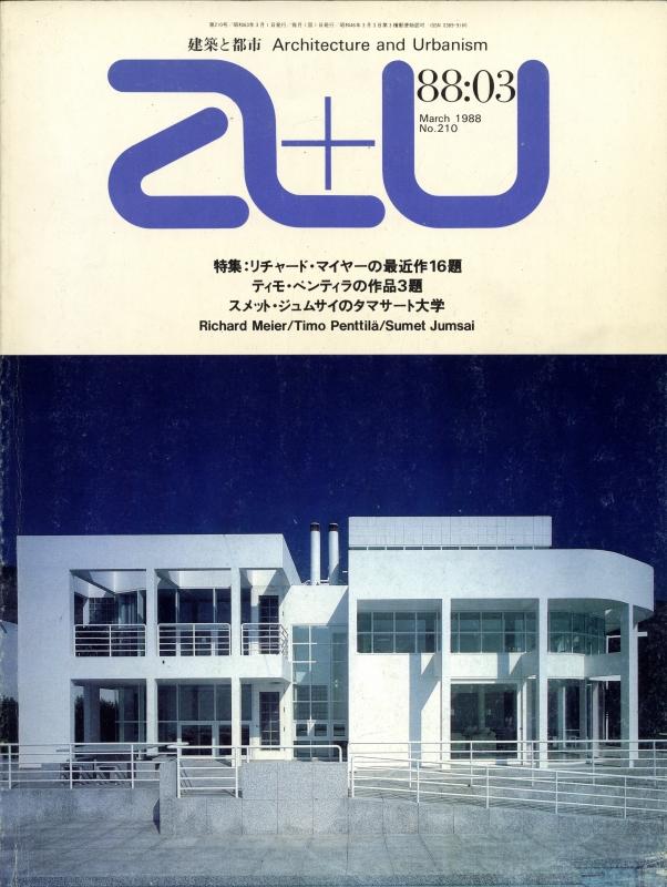 建築と都市 a+u #210 1988年3月号 リチャード・マイヤーの最近作16題