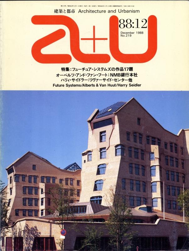 建築と都市 a+u #219 1988年12月号 フューチュア・システムズの作品17題