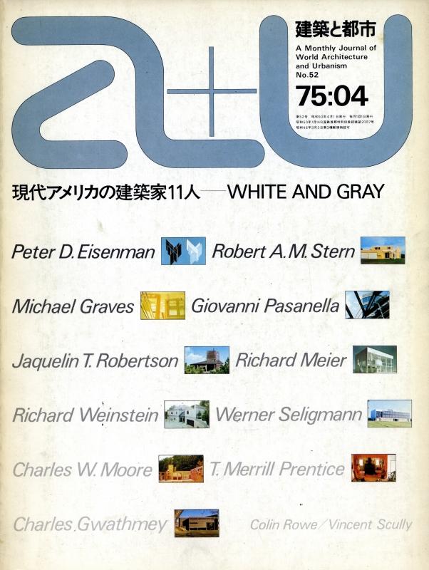 建築と都市 a+u #52 1975年4月号 White & Gray: 現代アメリカの建築家11人