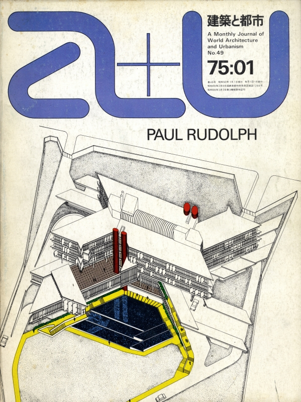 建築と都市 a+u #49 1975年1月号 ポール・ルドルフの最近作