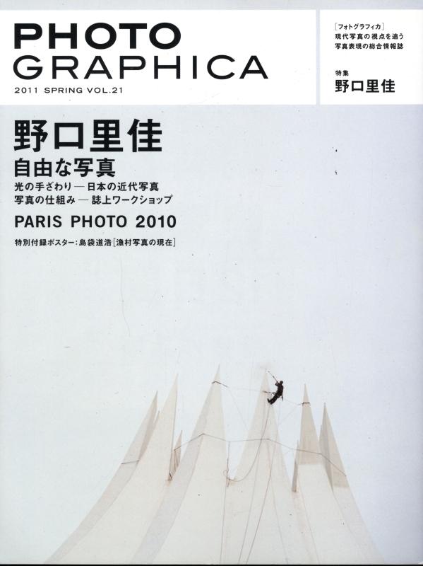 Photographica vol.21 2011 Spring: 野口里佳