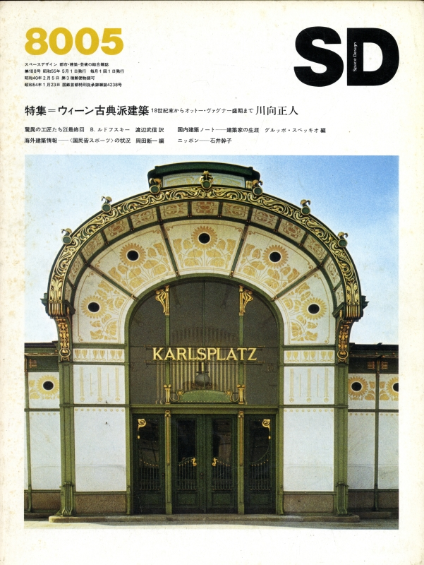 SD 8005 第188号 ウィーン古典派建築
