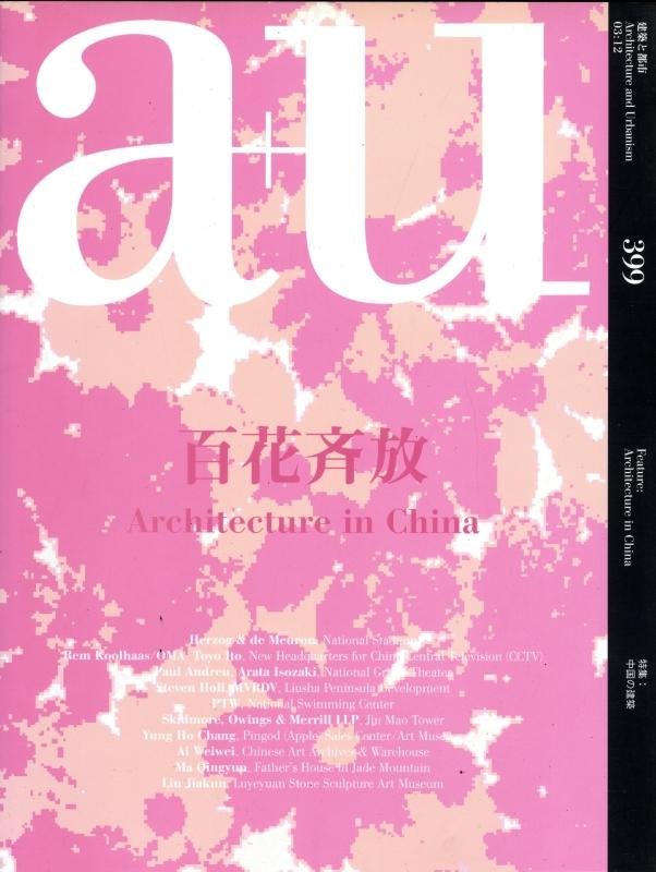 建築と都市 a+u #399 2003年12月号 中国の建築
