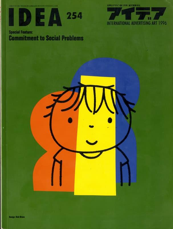 アイデア IDEA #254: Commitment to Social Problems