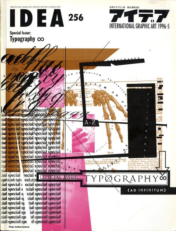 アイデア IDEA #256: Typography ∞ - SP