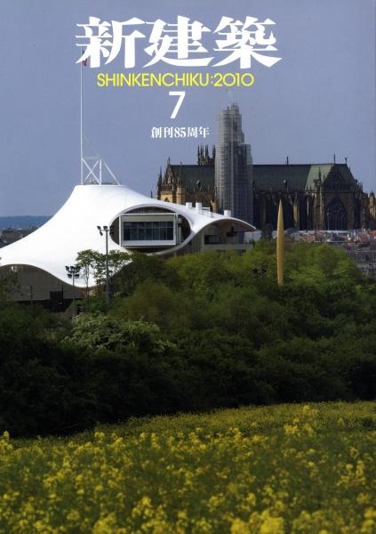 新建築 2010年7月号