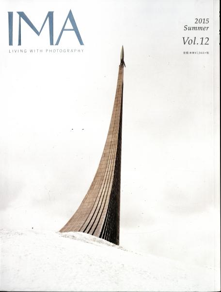 IMA Vol.12 2015年夏号 ドキュメンタリーの新境地