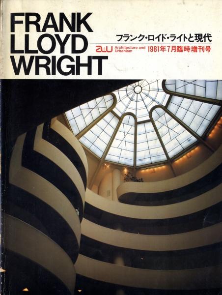 建築と都市 a+u 1981年7月臨時増刊号 フランク・ロイド・ライトと現代