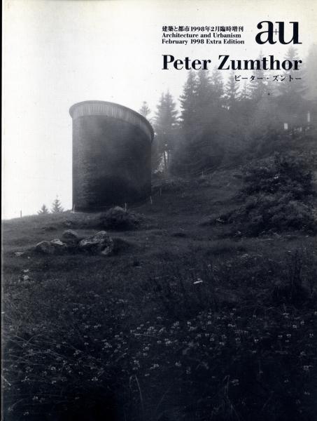 建築と都市 a+u 1998年2月臨時増刊号 ピーター・ズントー