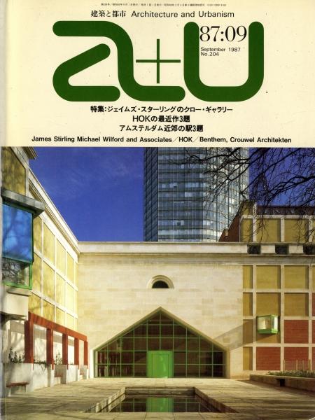 建築と都市 a+u #204 1987年9月号 ジェイムズ・スターリングのクロー・ギャラリー