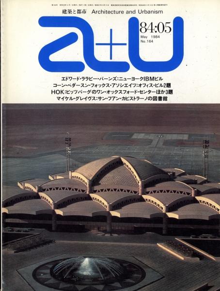 建築と都市 a+u #164 1984年5月号 エドワード・ララビー・バーンズ