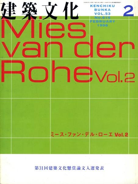 建築文化 #616 1998年2月号 ミース・ファン・デル・ローエ Vol.2