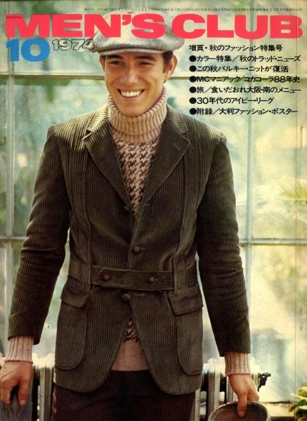 MEN'S CLUB(メンズクラブ) #158 秋のファッション特集号
