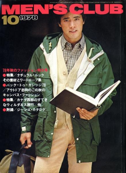 MEN'S CLUB(メンズクラブ) #210 78年秋のファッション特大号