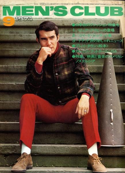MEN'S CLUB(メンズクラブ) #157 74年秋のファッション特集号