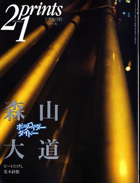 森山大道 - 季刊プリンツ21 1997年秋第48号