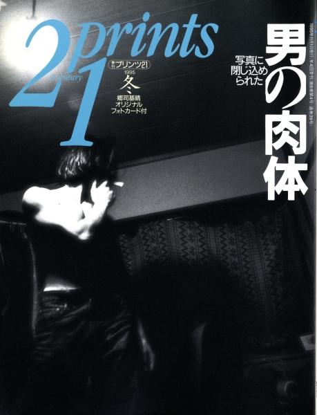 写真に閉じ込められた男の肉体 - 季刊プリンツ21 1995年冬第39号
