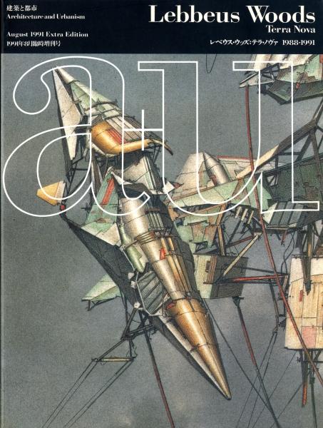 建築と都市 a+u 1991年8月臨時増刊号 レベウス・ウッズ: テラ・ノヴァ 1988-1991