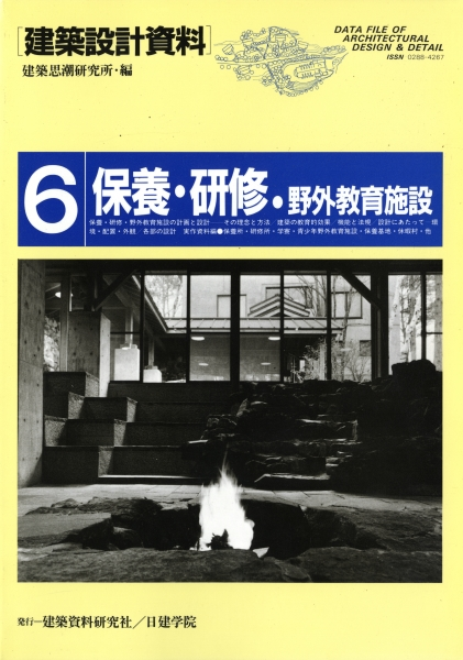 建築設計資料 6: 保養・研修・野外教育施設