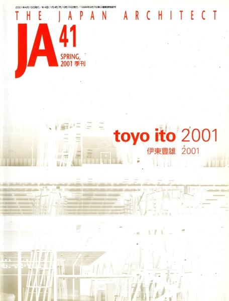 JA: The Japan Architect #41 2001年春号 伊東豊雄2001