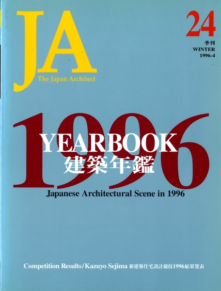 JA: The Japan Architect #24 1996年冬号 建築年鑑1996